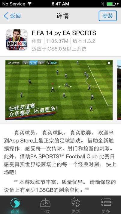 FIFA 14 Raubkopie