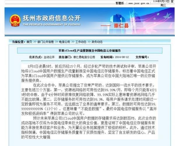 Fuzhou Regierungsmitteilung zu iCloud-Umzug