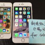 iPhone 6 - Leak neben iPhone 5s