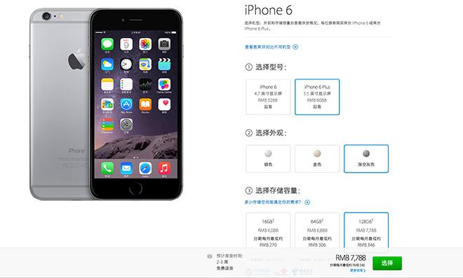 iPhone 6 - Apple Store China