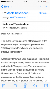 Apple - Notice of Termination