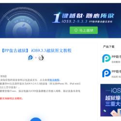 Pangu Jailbreak war im App Store zu haben