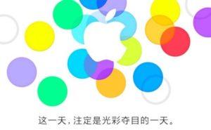 Einladung zum Apple-Event am 11. September 2013 in Beijing, Bild: Apple