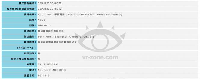 Google Nexus 7 Zulassungsunterlagen