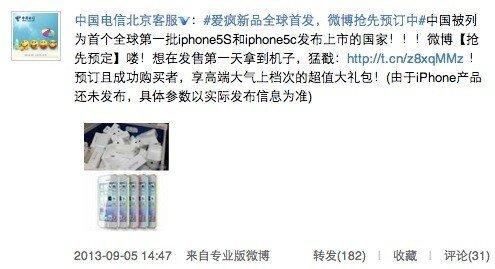 Screenshot von Weibo-Nachricht von China Telecom, Bild: TechWeb